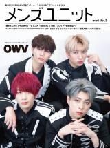 OWV、初のメンバー雑誌ソロ表紙