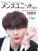 『「メンズユニット」』mini Vol.2』(秀麗出版)中川勝就ver.