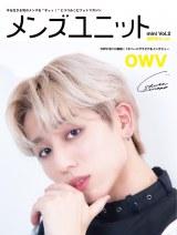 『「メンズユニット」』mini Vol.2』(秀麗出版)浦野秀太ver.