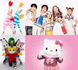 『CDTVライブ!ライブ!』に出演する(上段左から)ケロポンズ、Foorin (下段左から)しまじろう、ハローキティ