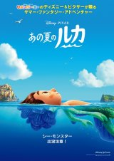 ディズニー&ピクサーの新作『あの夏のルカ』(原題:Luca)6月18日(金)よりディズニープラスで独占配信開始(C)2021 Disney/Pixar. All Rights Reserved.