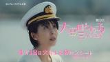 『大豆田とわ子と三人の元夫』予告映像解禁(C)カンテレ