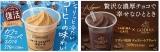 新たに発売される「カフェフラッペ」と「チョコレートフラッペ」