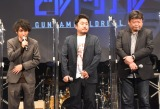 『GUNDAM TOPICS 2021』に登場した(左から)小形尚弘プロデューサー、本広克行監督、田中佑和監督 (C)ORICON NewS inc.