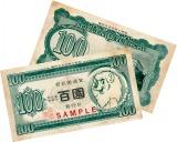 『西武園ゆうえんち』西武園通貨 百園