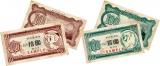 『西武園ゆうえんち』西武園通貨