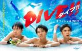 HiHi Jets/ジャニーズJr.の高橋優斗(※高ははしごだか)、井上瑞稀、作間龍斗トリプル主演『DIVE!!』公式ブログが開設