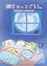 映画『すみっコぐらし 青い月夜のまほうのコ』のティザービジュアル