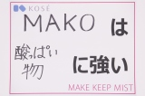 MAKO直筆フリップ=NiziUメンバー「私は、〇〇に強い!」自慢
