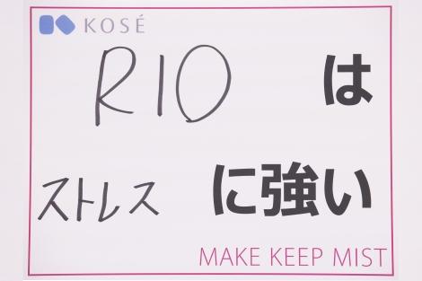 RIO直筆フリップ=NiziUメンバー「私は、〇〇に強い!」自慢