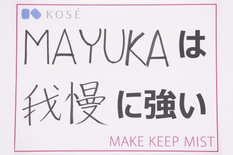 MAYUKA直筆フリップ=NiziUメンバー「私は、〇〇に強い!」自慢