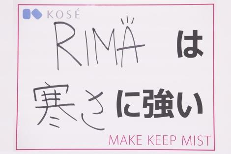 RIMA直筆フリップ=NiziUメンバー「私は、〇〇に強い!」自慢