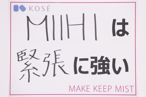 MIIHI直筆フリップ=NiziUメンバー「私は、〇〇に強い!」自慢