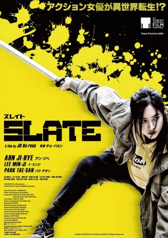 韓国映画『スレイト』6月25日より公開 (C)2020 CONTENTS VILLAGE and MCMC