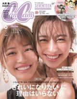 『CanCam』6月号の表紙を飾る(左から)生見愛瑠、中条あやみ