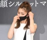 KATE『小顔シルエットマスク 第2弾』発売イベントに登場した井上咲楽 (C)ORICON NewS inc.