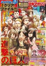 『進撃の巨人』最終話が掲載された「別冊少年マガジン」5月号の重版が緊急決定 (C)講談社