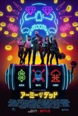 Netflix 映画『アーミー・オブ・ザ・デッド』5月21日より独占配信開始