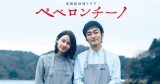 宮城発地域ドラマ『ペペロンチーノ』4月17日に総合テレビで全国放送 (C)NHK