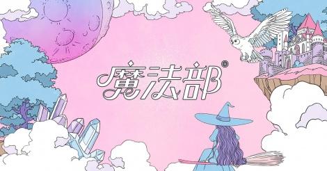 『魔法部(R)』