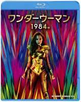 『ワンダーウーマン 1984』デジタル先行配信中、4月21日Blu-ray&DVD発売・レンタル開始 WONDER WOMAN and all related characters and elements are trademarks of and (C) DC. Wonder Woman 1984 (C)2020 Warner Bros. Entertainment Inc. All rights reserved.