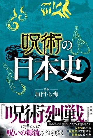 発売された考察本『呪術の日本史』