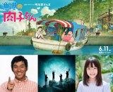 明石家さんま企画・プロデュースの劇場アニメ映画『漁港の肉子ちゃん』主題歌は稲垣来泉、EDテーマはGReeeeNが担当