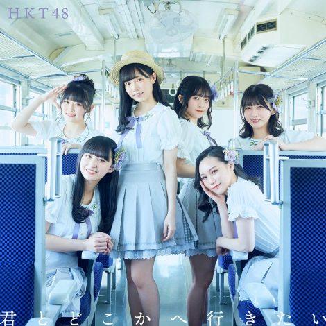 HKT48×JR九州がコラボ 14thシングル「君とどこかへ行きたい」通常盤Type Cジャケット写真(C)Mercury