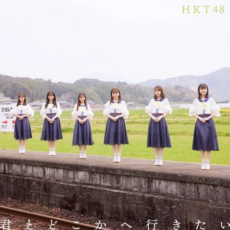 つばめ選抜=HKT48 14thシングル「君とどこかへ行きたい」通常盤Type Bジャケット写真(C)Mercury