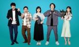 (左から)田中圭、田中裕二、芦田愛菜、尾上松也、田中みな実