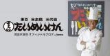 茂出木浩司シェフが自身のブログで肺がんであることを公表