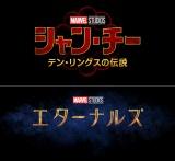 マーベル・スタジオの新作『シャン・チー/テン・リングスの伝説』が9月3日、『エターナルズ』が11月5日にそれぞれ劇場公開されることが決定 (C)Marvel Studios 2021