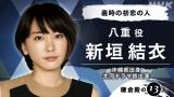 2022年大河ドラマ『鎌倉殿の13人』八重役で新垣結衣の出演が決定 (C)NHK