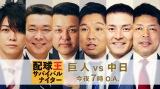 プロ野球中継「巨人×中日」特別企画『配球王 サバイバルナイター』が開幕 (C)日本テレビ