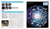 永久保存版の大事典『HE STAR WARS BOOK はるかなる銀河のサーガ 全記録』(著者:パブロ・ヒダルゴ コール・ホートン ダン・ゼア)4月19日発売 (C)&TM LUCASFILM LTD.