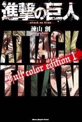 「進撃の巨人Full color edition」1巻書影