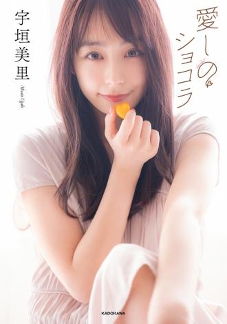 宇垣美里2ndフォトエッセイ『愛しのショコラ』表紙(C)KADOKAWA
