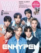 『ViVi』6月号特別版表紙に登場するENHYPEN