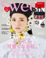 『sweet』5月号表紙を飾る乃木坂46・齋藤飛鳥