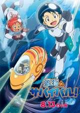 『深海のサバイバル!』8・13公開
