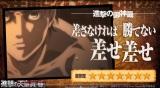 天皇賞(春)×進撃の巨人がコラボ