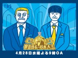 バラエティー特番『審査員長・松本人志』第3弾放送(C)TBS