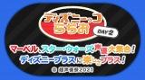 ディズニーっコらぢおDAY2『マーベル、 スター・ウォーズ声優大集合!ディズニープラスに楽しさプラス!』ロゴ