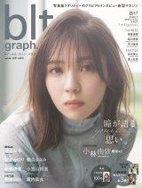 『blt graph.』vol.66の表紙を飾る櫻坂46・小林由依(C)東京ニュース通信社