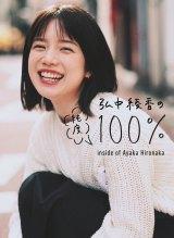 弘中綾香『弘中綾香の純度100%』(マガジンハウス)書影