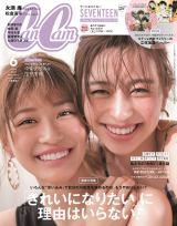 『CanCam』6月号表紙