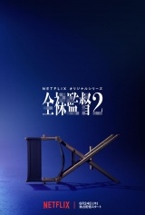 Netflixオリジナルシリーズ『全裸監督 シーズン2』6月24日独占配信スタート