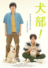 獣医学部に実在したサークル「犬部」を元に描く青春犬ラブムービー『犬部!』7月22日公開 (C)2021『犬部!』製作委員会
