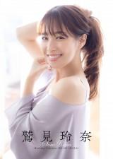 『鷲見玲奈Birthday Calendar 2021.05〜2022.04』表紙カット(C)小学館