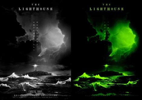 傑作スリラー『ライトハウス』7月9日公開。左が通常の状態、右が暗闇で見ると、光るチラシ。見つけたら超ラッキー! (C)2019 A24 Films LLC. All Rights Reserved.